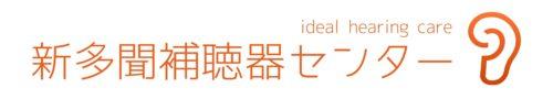 神戸市・明石市の専門店 | 新多聞補聴器センター(神戸市垂水区)